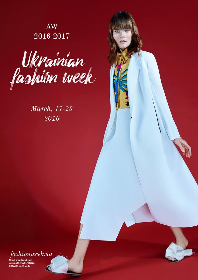 украинская неделя моды