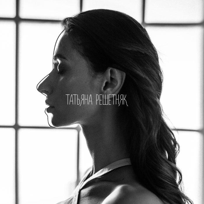 Татьяна Решетняк_5