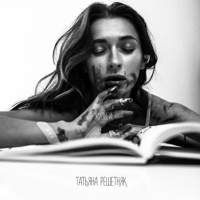 Татьяна Решетняк_6