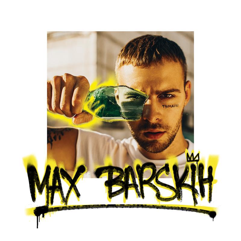 Макс Барских Туманы