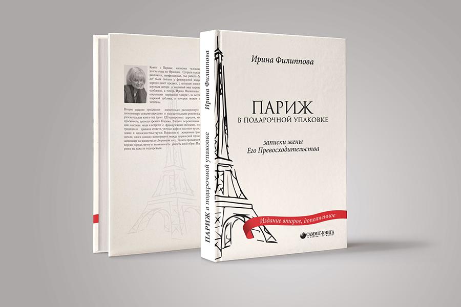 Ирина Филиппова «Париж в подарочной упаковке»