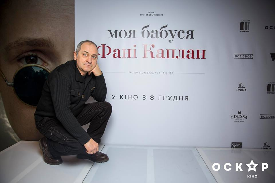 Виктор Андриенко