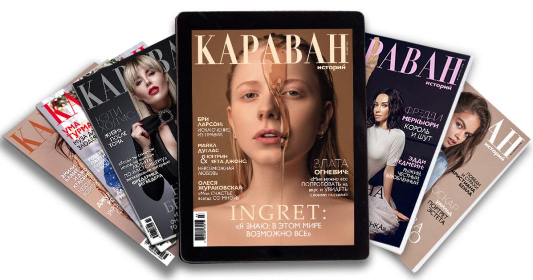 Online версия журнала Караван иторий Украина Март читать бесплатно
