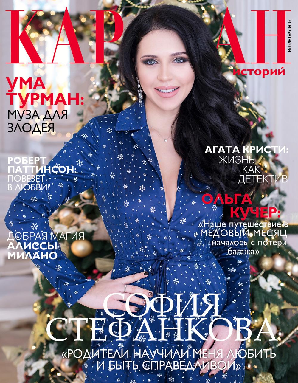 София Стефанкова Караван историй №1 2019