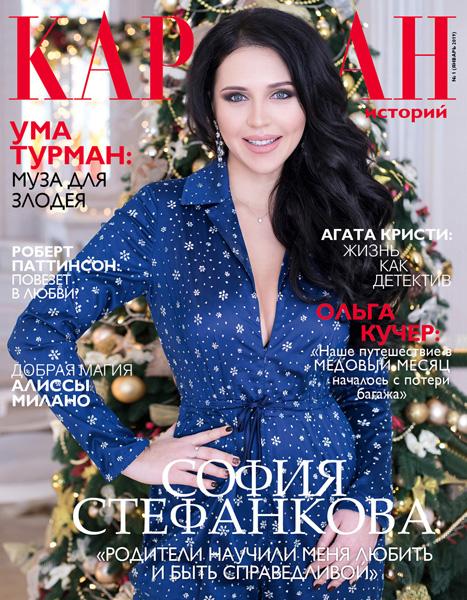 журнал караван историй Украина январь 2019 Обложка