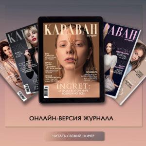 Журнал Караван историй скачать бесплатно онлайн версия