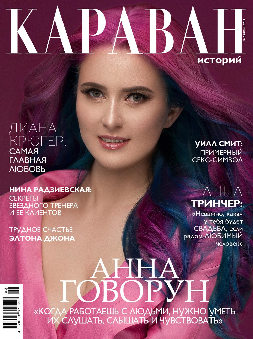 """Караван историй"", июнь 2019"