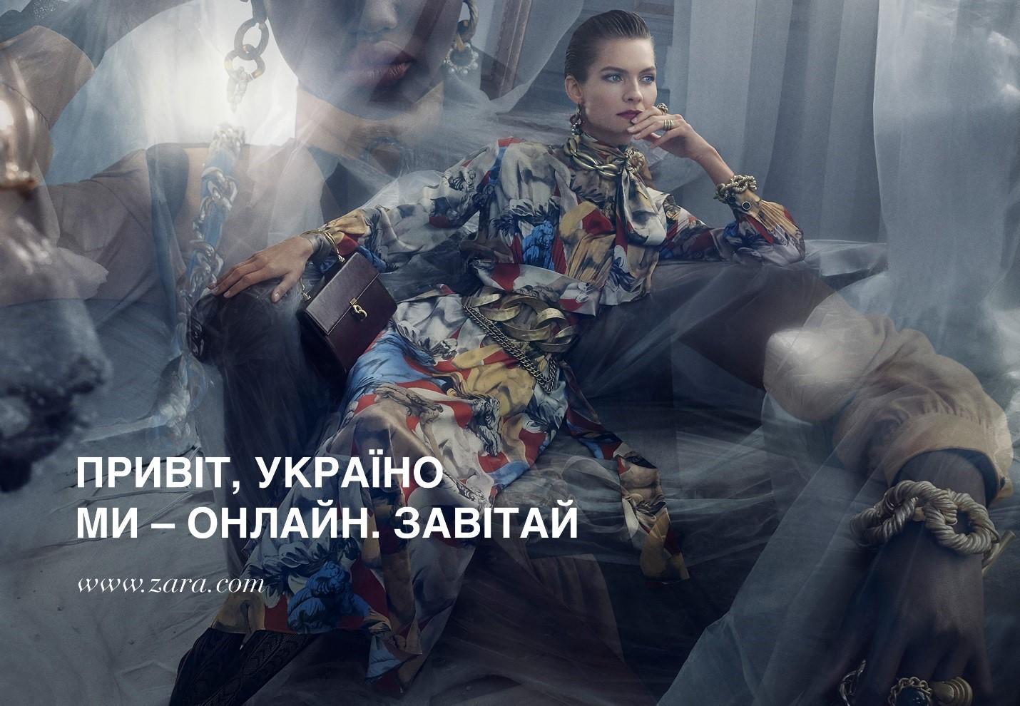Zara Украина