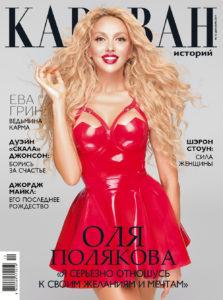 Оля Полякова Караван историй декабрь 2019