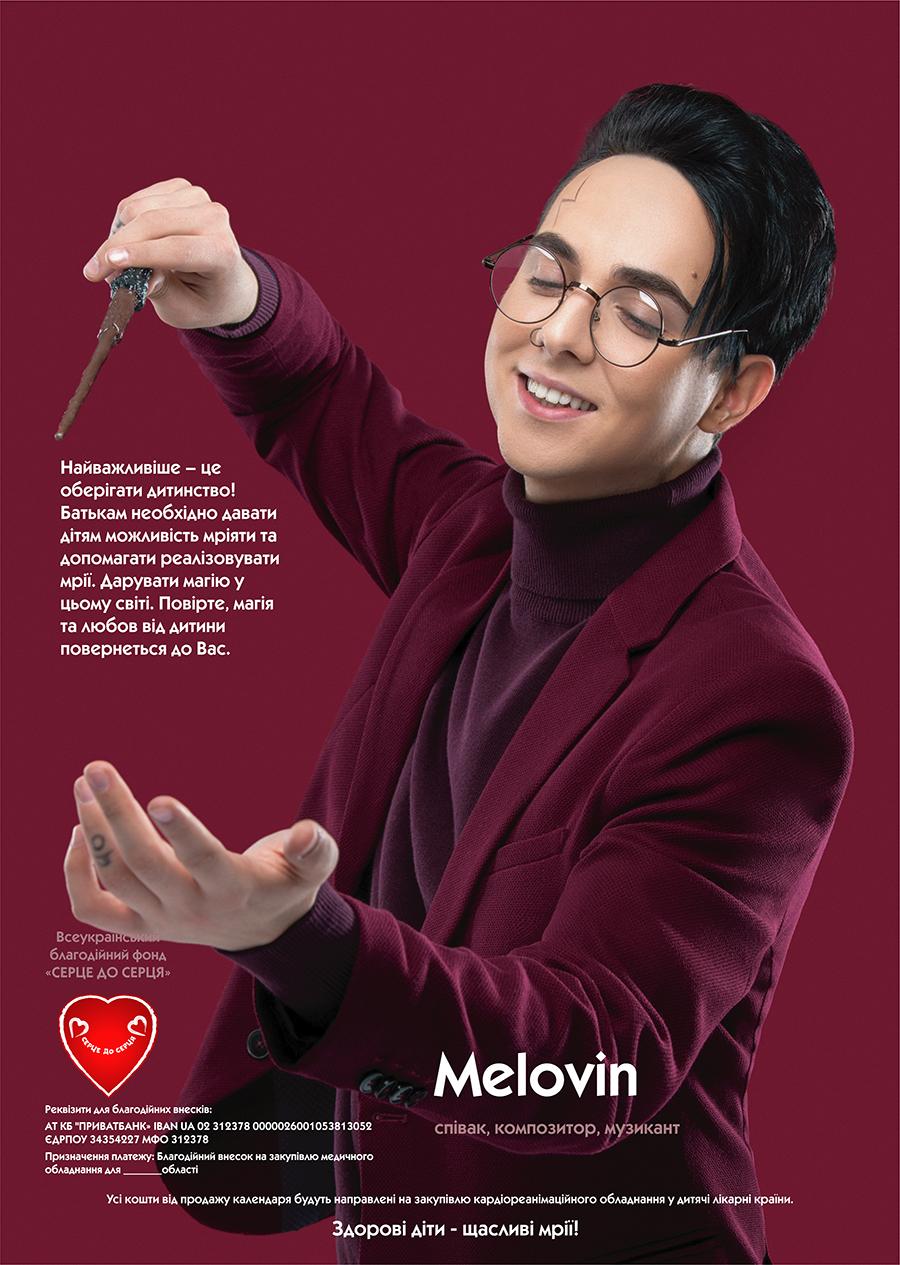 Меловин