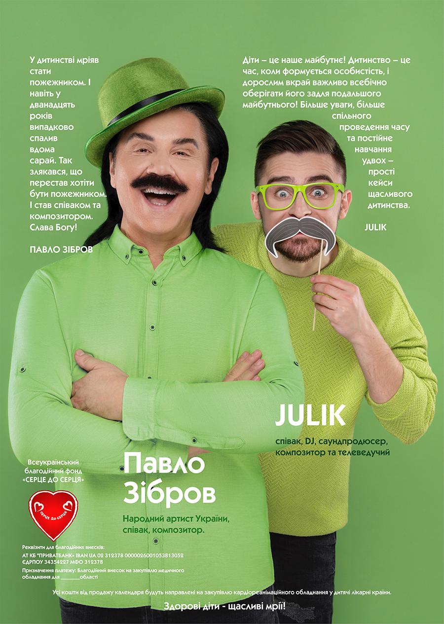 Павел Зибров и Юлик Павло зібров