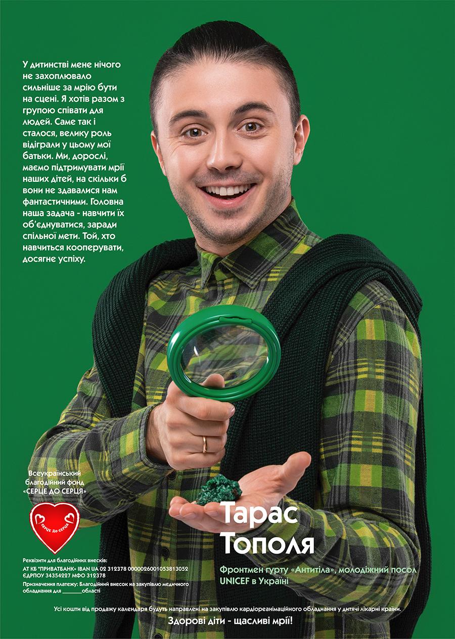 Тарас Тополя антитіла