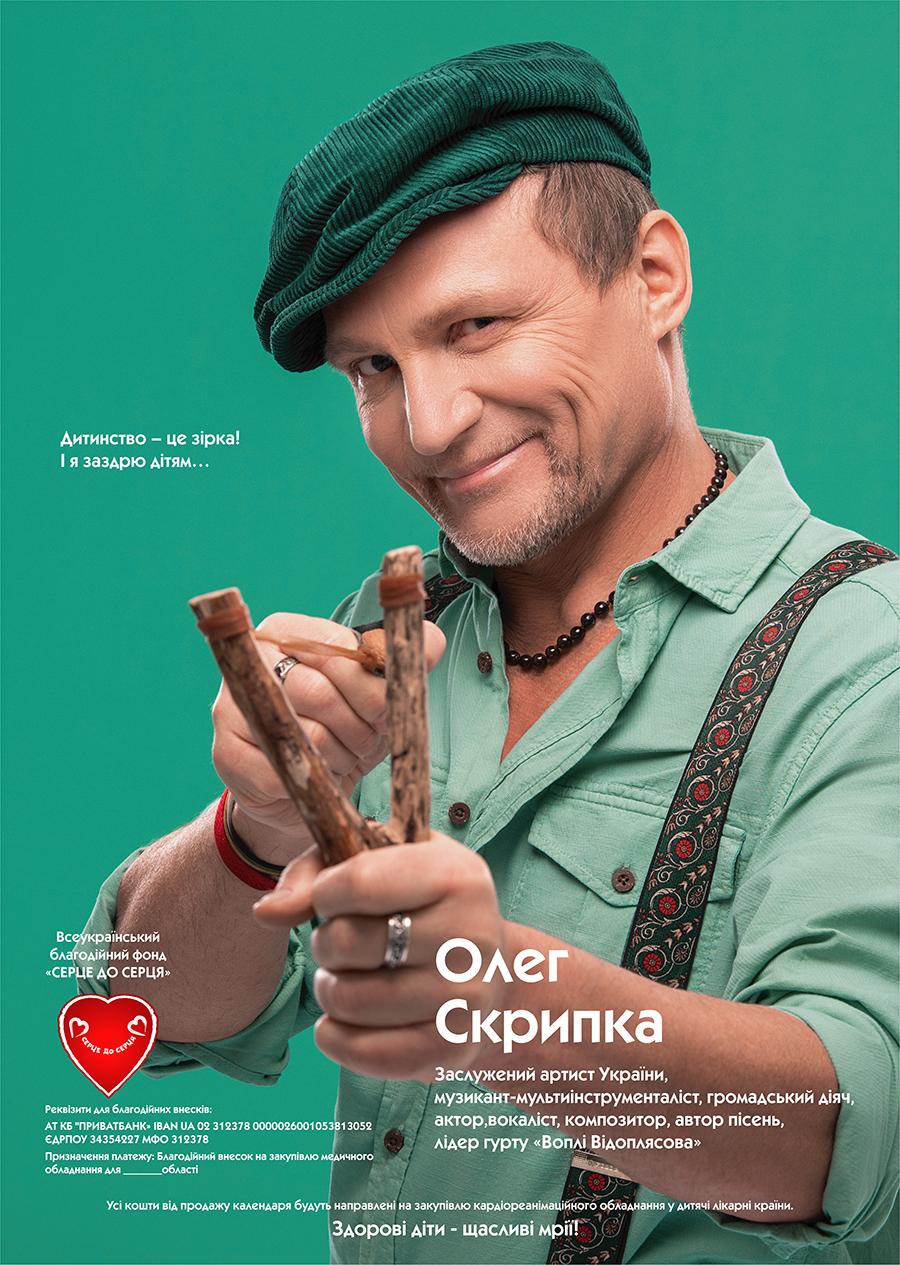 Олег Скрипка ВВ
