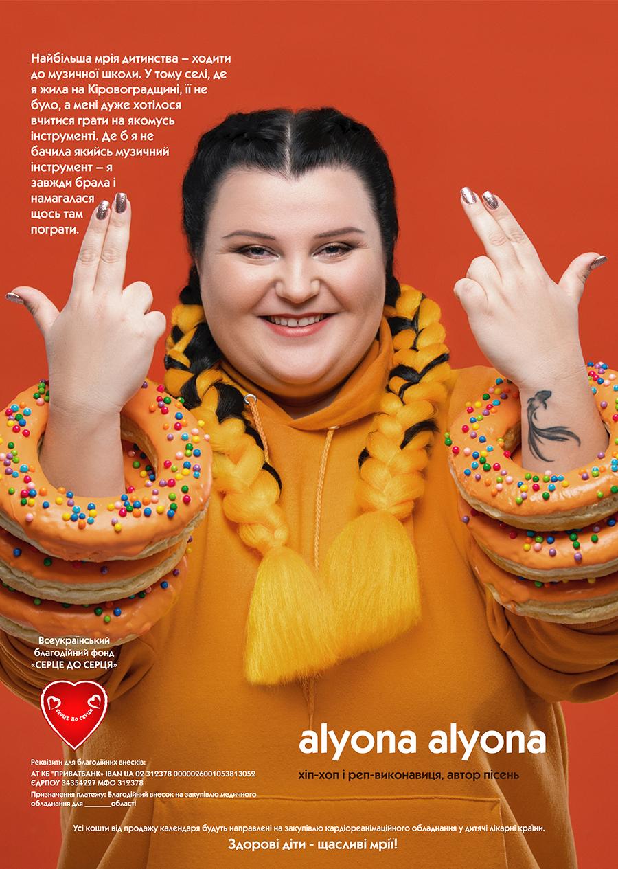 Alyona Alyona алена алена