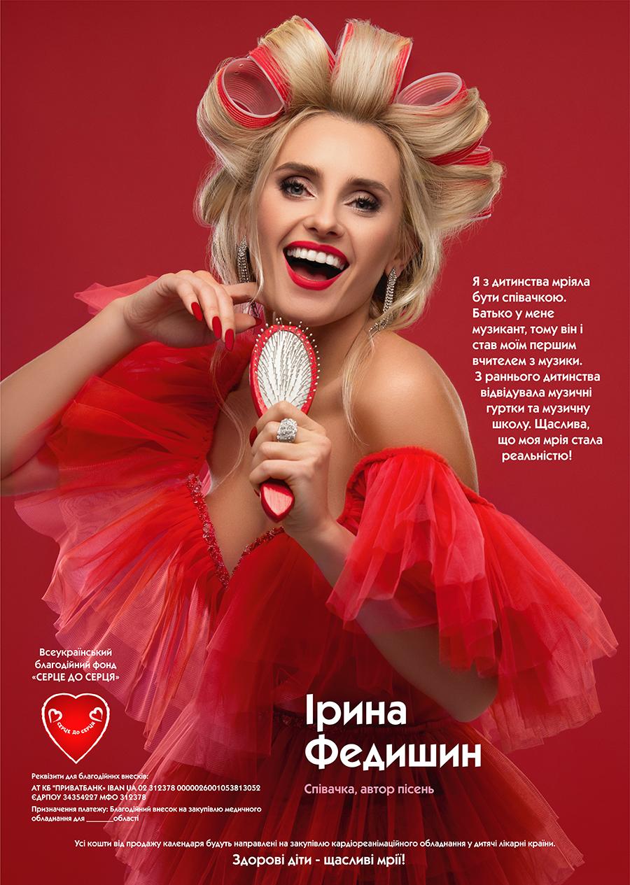 Ирина Федишин Ірина федишин