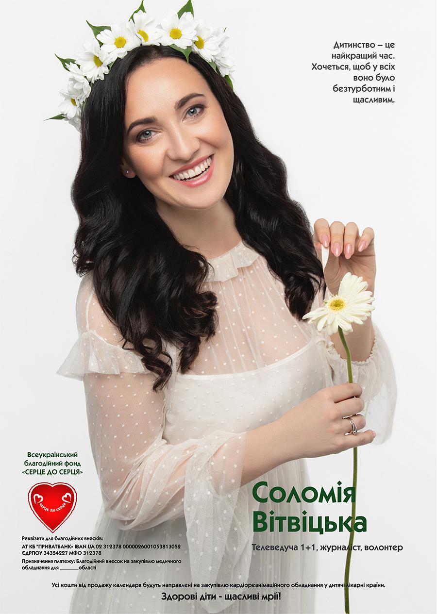 Соломия Витвицкая соломія вітвіцька