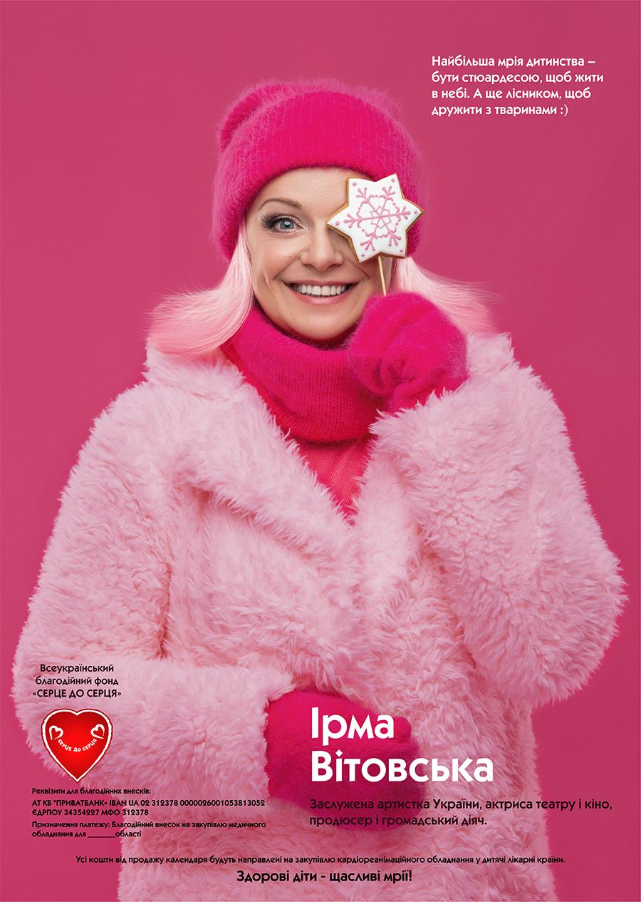 Ирма Витовская Ірма Вітовська Ванца