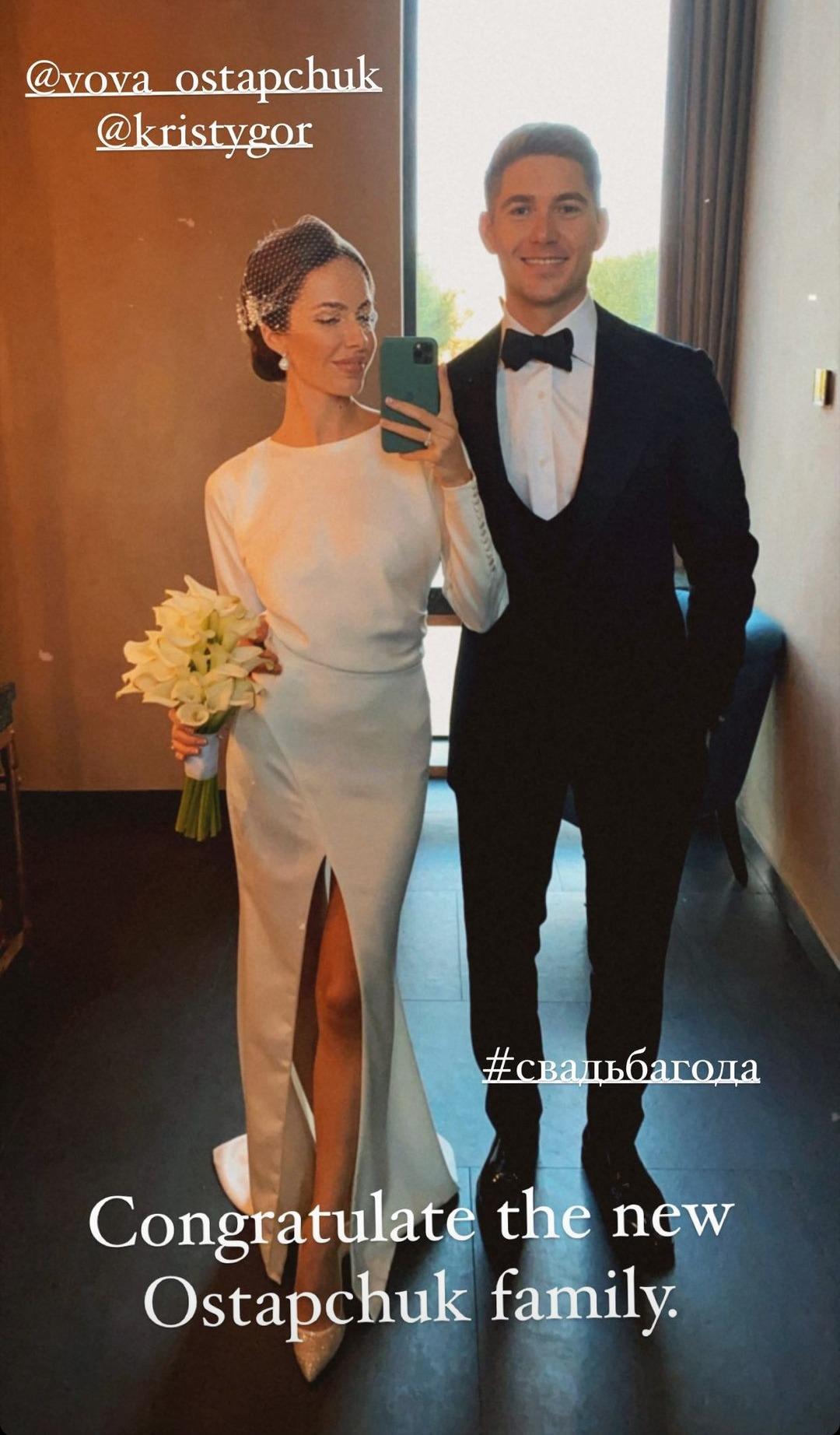 свадьба остапчука