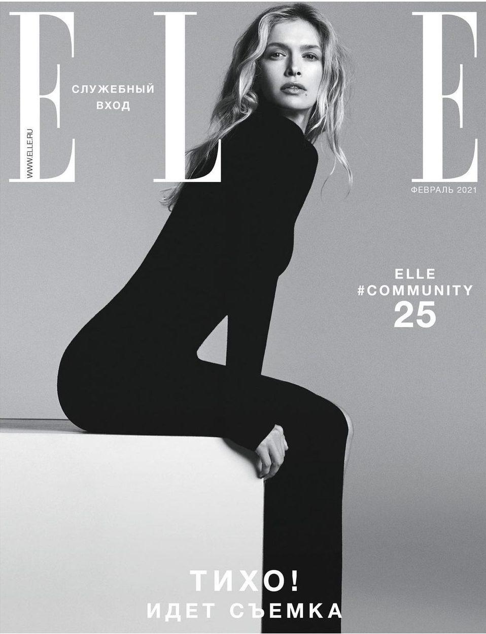 Фотографы журнала elle стильная одежда для девушек на работу