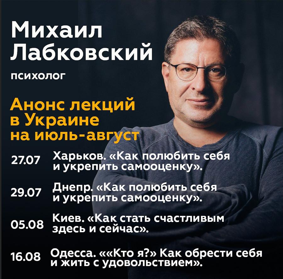 михаил лабковский психолог лекции консультации украина