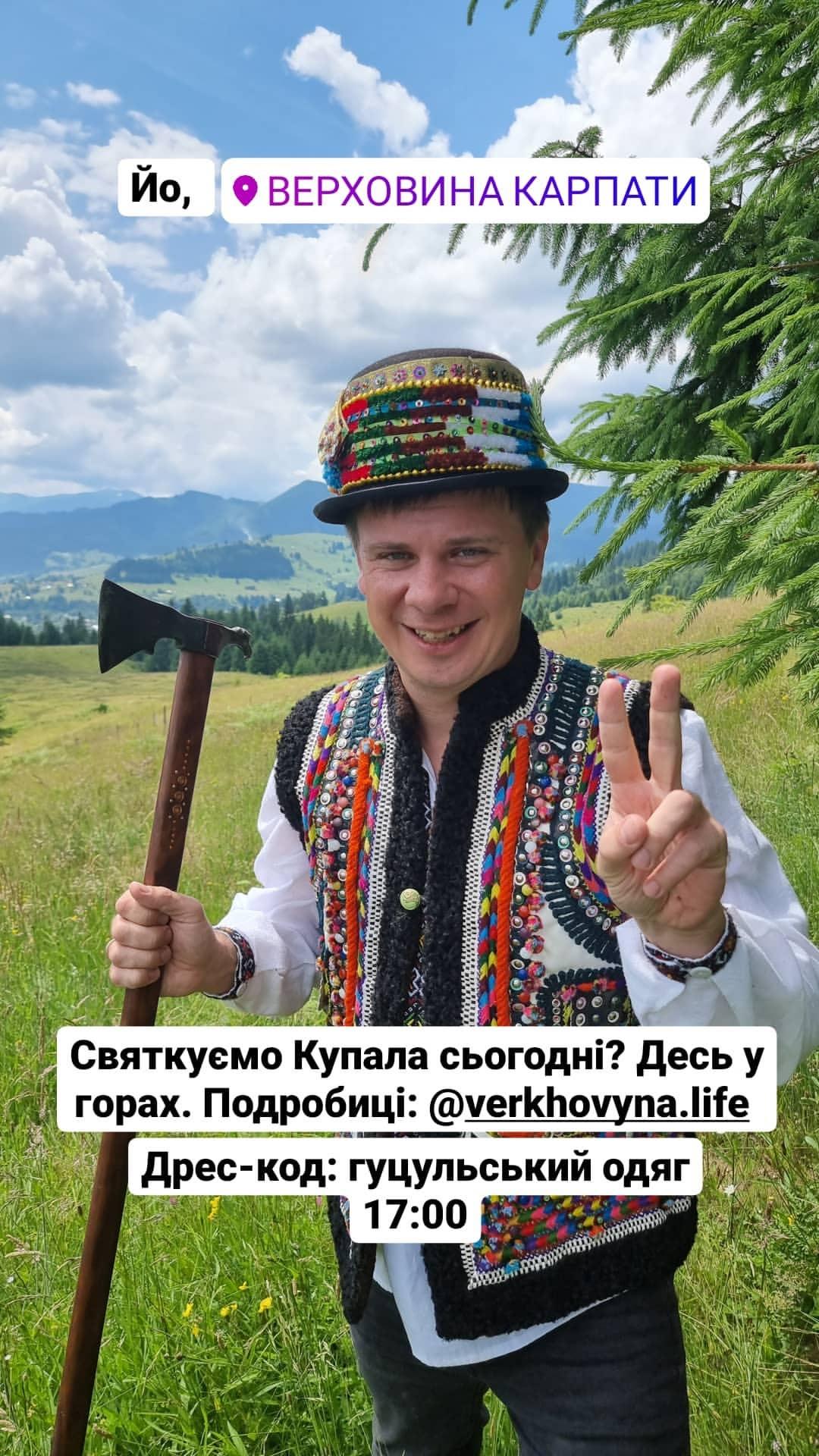 дмитрий комаров ивана купала карпаты украина путешествие куда поехать