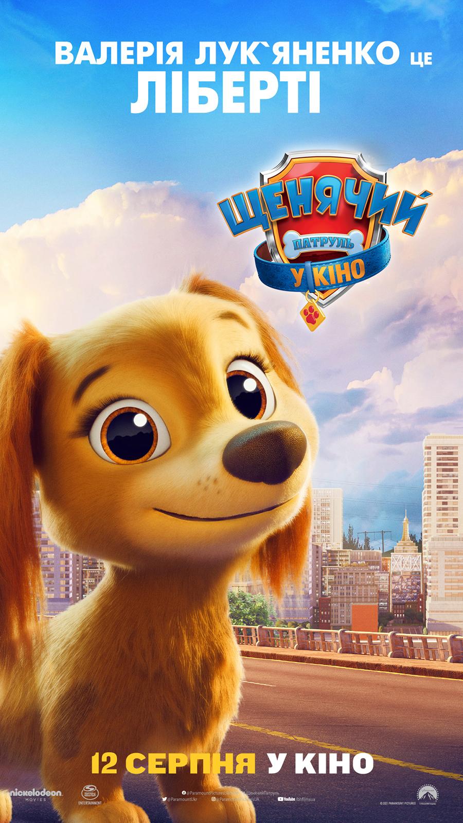 егор гордеев саша александра пустовит sashaabo щенячий патруль в кино что посмотреть