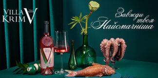 вино розе как выбрать натуральное украинский производитель, мифы Villa Krim
