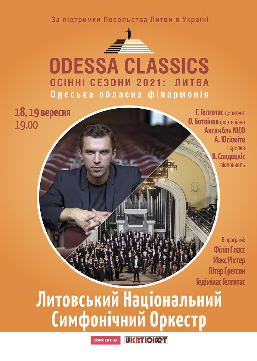 музыка культура Odessa classics одесса классикс осенние сезоны